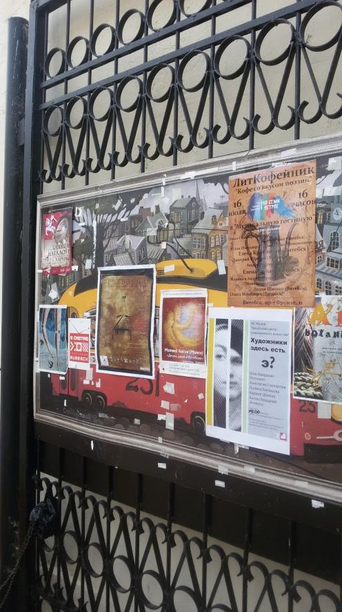 Poster outside Tolstoy 7 Arts centre, Vitebsk, July 2016