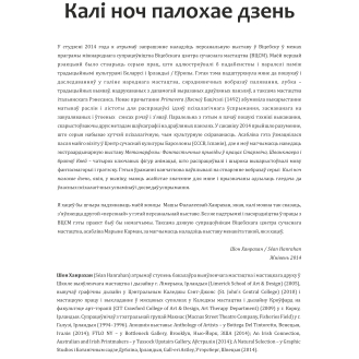 Artist Statement.Russian translation