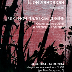 Night Frightens the Day Exhibition Poster