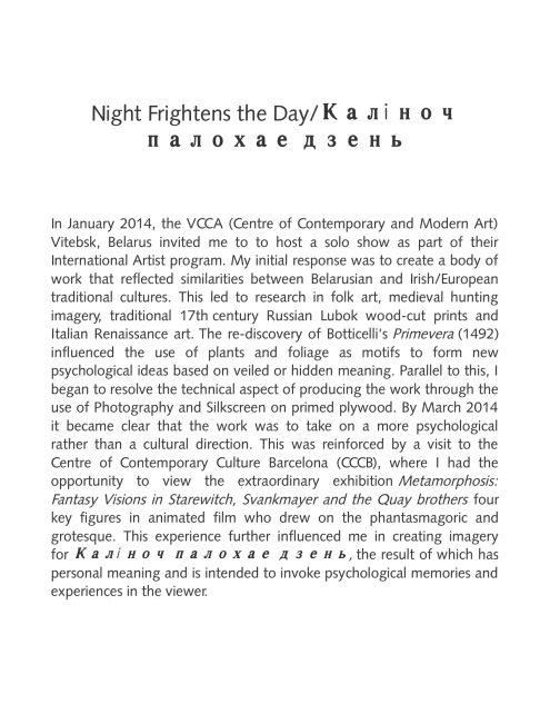 Night Frightens the Day:Калі ноч палохае дзень. Exhibtion text.